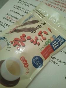 玉露園の減塩こんぶ茶を飲んでみました!