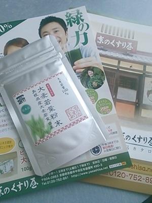 有機JAS認定国産オーガニック青汁「大麦若葉」