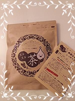 【スルスル茶】油や脂肪をスルスル溶かすブレンド茶