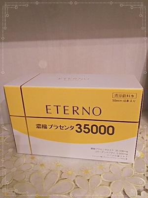 エテルノ 濃縮プラセンタ