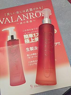 生製法オールインワン美容液【VALANROSE(バランローズ)】を試してみました。
