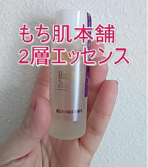 【もち肌本舗2層エッセンス】新感覚のオールインワン!
