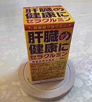 『肝臓の健康にセラクルミン』肝臓への機能性表示食品を試してみました。