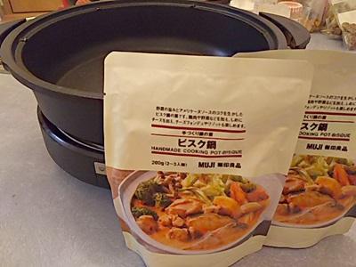 ヒルナンデスで紹介されていた無印良品の『ビスク鍋』を食べてみました。