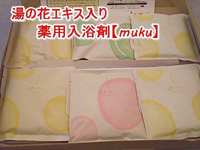 [muku]おうち温泉を楽しむ!湯の花エキス入りの薬用入浴剤