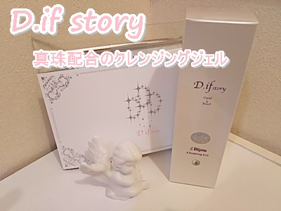 【ディフストーリー】真珠配合のクレンジングジェル