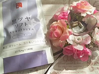 アキョウ配合白髪サプリ「黒ツヤソフト」で目指せマイナス15歳!
