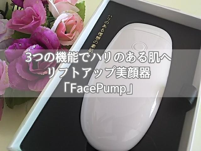 たるみ引き上げにリフトアップ用美顔器「FacePump(フェイスポンプ)」を使ってみました。
