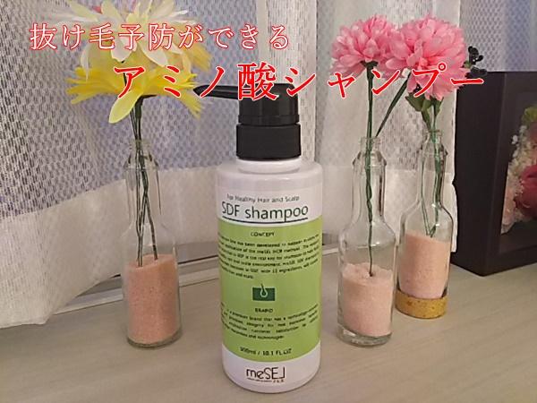 【メセルSDFシャンプー】頭皮・頭髪環境作りと有害成分不使用をぎりぎりまで追求したアミノ酸シャンプー