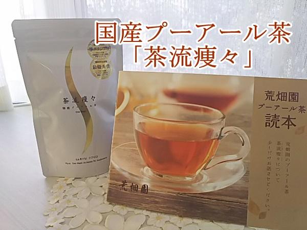 国産プーアール茶 「茶流痩々」楽しく続けるダイエットサポート!